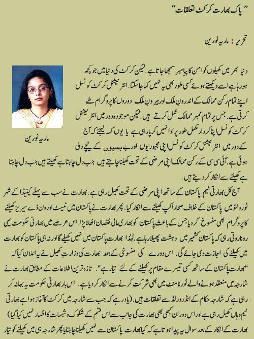 Urdu Comment - Indo-Pak cricket relations | Cricket